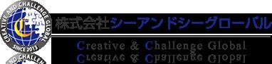 株式会社シーアンドシーグローバル